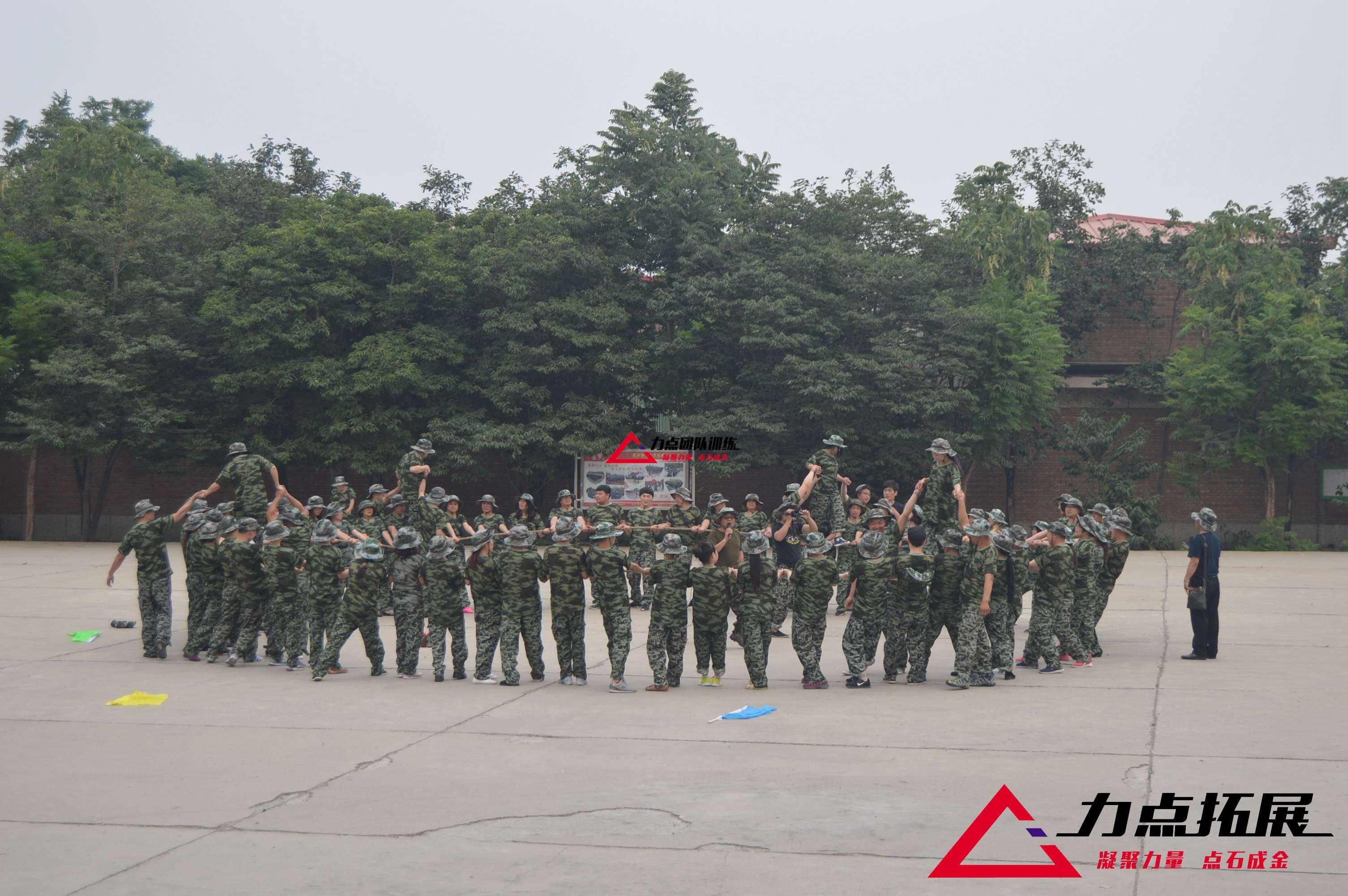 企业员工军事化拓展培训